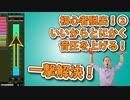 【DTM・DAW】初心者脱出②!いいからとにかく音圧を上げる方法!