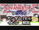 ガンダムTR-6 インレ 解説【ADVANCE OF Ζ】part18【ガンダム解説】