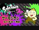 『スプラトゥーン2』サーモンランで遊ぼう!(タイチョー視点)part1