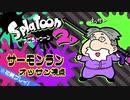 『スプラトゥーン2』サーモンランで遊ぼう!(オッサン視点)part1