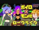 モン娘ボイロと水奈瀬コウの奇妙なダンジョン #27【魔物娘と不思議な冒険】