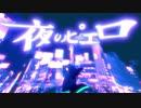 【エモく】夜のピエロ / Ado (cover) - メルユ