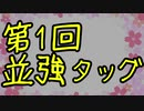 【MUGEN】第1回 並強タッグリーグトナメ OP