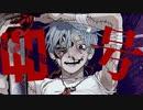 【歌ってみた】偽物人間40号 / ¿? (cover)【モリスレイ】