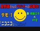 【星野源ANN】ニコニコ/初音ミクとVY2【星野源 presents デモ-1 グランプリ (審査員:三浦大知、YOASOBI) 応募作】