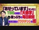 #1059 「あせっています」と「サンデーモーニング」。TBSは実質「大赤字」で崖っぷちの毎日新聞。東京五輪は「ワクチン」の嘘|みやわきチャンネル(仮)#1209Restart1059