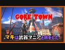 レイダーマキは武器マニアと旅をした45【VOICEROID実況】【The Gorelords of Goretown】【Fallout4】