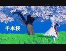 [東方MMD]レミリア・スカーレットで千本桜
