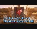 【Minecraft /#ぷんくら2】どうにか楽ができないか考えた結果……意図せず牛圧殺機ができてしまいましたwwwwwwww【すかいぶろっく編52日目】