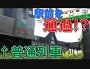 【謎光景】普通列車が駅前を通過?!平和駅
