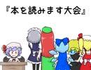 【第13回東方ニコ童祭】本を読みます大会