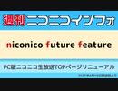 【週ニコ】NFF PC版ニコニコ生放送TOPページリニューアル(2021/6/15放送)