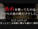 秘封が暴くSCP pt.61 【囚回】