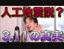 【ひろゆき】人工地震?3.11の真相を語るひろゆき【切り抜き】