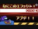 【among us実況】大型アップデート来た!実際に遊んでみた!!
