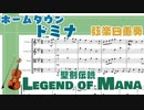 【聖剣伝説LOM】ホームタウン ドミナ【弦楽四重奏楽譜】