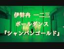 【歌ってみた×踊ってみた】ヒプマイ/一二三『シャンパンゴールド』コスプレポールダンス