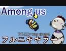 【Among us】フルニキインポスター絶対許さないマン