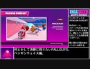 【FALL GUYS】何とかして決勝に残りたい.09/41【ペンギンチェイス】