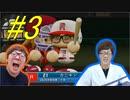 ヒカキン軍vsセイキン軍パワプロ2020対ケツ!?3試合目