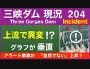●三峡ダム● 204 上流で異変!グラフが垂直!急上昇で、半端ない件 ●最新の水位は145m 最新情報 三峡大坝の現状 決壊の危機は The Three Gorges Dam(3GD) 直播