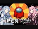 【Among Us】琴葉茜ちゃんは宇宙の平和を守りたい #08【野良】