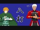 【Fate/MMD】弊カルデアのお気に入りさん達+αで8HIT【マイカルデア】