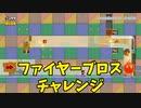 【スーパーマリオメーカー2】ファイヤーブロスを操りギミック攻略【実況】