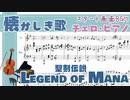 【聖剣伝説LOM】懐かしき歌【チェロ・ピアノ楽譜】
