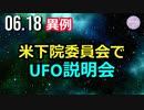 米下院委員会で、UFO説明会