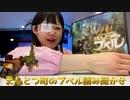 【女ニコ生主】西野亮廣えんとつ町のプペル読み聞かせ【ゆのんちゃん公認切り抜きチャンネル】