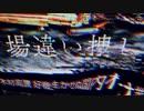 ま ち が い さ が し   【 オリジナル曲 】Feat....初音ミク