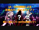 【TRAILER】ARIA SPECIAL SHOWCASE~IA&OИE&HIPPI LIVE Limited Edition~【クラファン支援者限定】