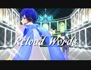 【MMDカメラ表情配布あり】Reload Words【KAITO】