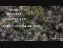 【結月ゆかり・IA】時空の反逆者【オリジナル】
