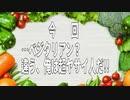 【今回】…ベジタリアン?違う、俺は超ヤサイ人だ!!