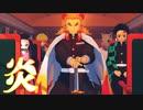【鬼滅の刃MMD】炎