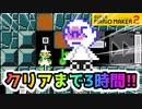 【実況】全力で愉しむ世界のコース part120