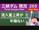 ●三峡ダム● 205 流入量の上昇が半端ない件!明らかに異変 ●最新の水位は146m 最新情報 三峡大坝の現状 決壊の危機は The Three Gorges Dam(3GD) 直播 China
