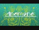 【巡音ルカ】anemone【くはく】