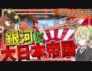 【Stellaris】 大日本帝国で銀河に進出し銀河共栄圏を目指してみた!! 【ステラリス/ゆっくり実況/ボイスロイド実況】