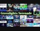 31人のMMDerでGreenlights Serenade - 2021'S MMD COLLABORATION PROJECT