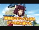 【MMDカバー】 機動戦士ガンダム0080 ポケットの中の戦争 OP主題歌 いつか空に届いて (東北きりたん)