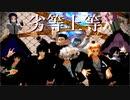 【鬼滅のMMD】柱全員で劣等上等【1080p】