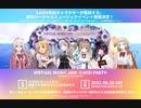 【IA & ONE OFFICIAL】 ARIAersTV 【クラウドファンディング 特別番組 Vol.1】