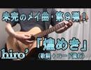 【未完のメイ曲⑨】「煌めき」【オリジナル曲/歌ってみた&演奏してみた動画】