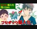 【描いてみた】ポケモンイケメン擬人化企画No002 フシギソウ【ゲイvtuber】須戸コウ