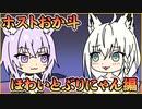 【切り抜き漫画】ホストおか斗とほわいとぶりにゃん【猫又おかゆ、白上フブキ、ホロライブ切り抜き】