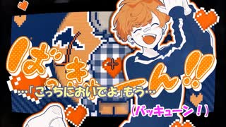【ニコカラ】小悪魔だってかまわない!《めいちゃん》(Off Vocal)