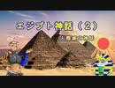 【古代エジプト】砂船MAとエジプト神話2【妄想考察】